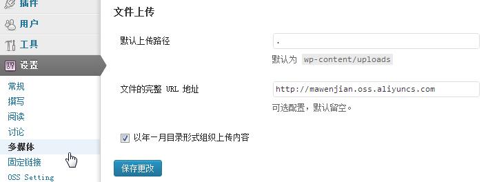 阿里云附件URL配置(Aliyun oss support)