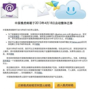 yahoo-china-move-to-aliyun
