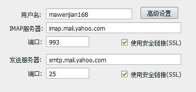 雅虎邮箱IMAP服务器配置