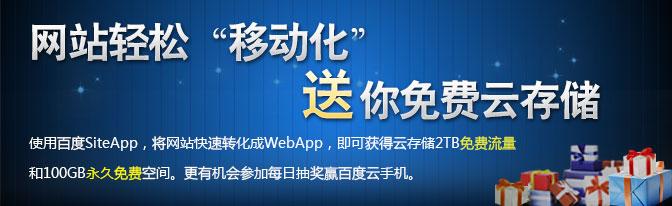百度SiteApp赠送免费云存储活动
