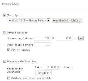 用Chrome浏览器伪造QQ空间发布地点