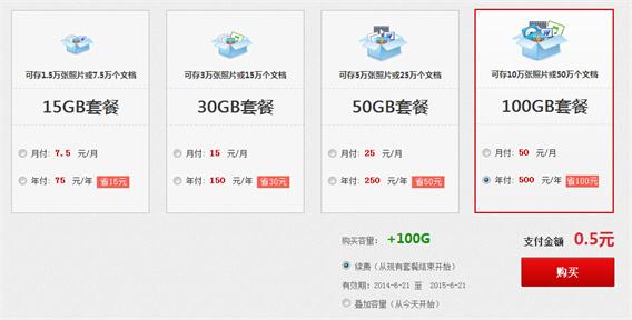 百度云网盘——100GB套餐竟只需0.5元/年