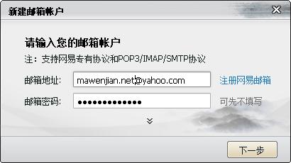 (图)输入Yahoo.com邮箱地址和密码