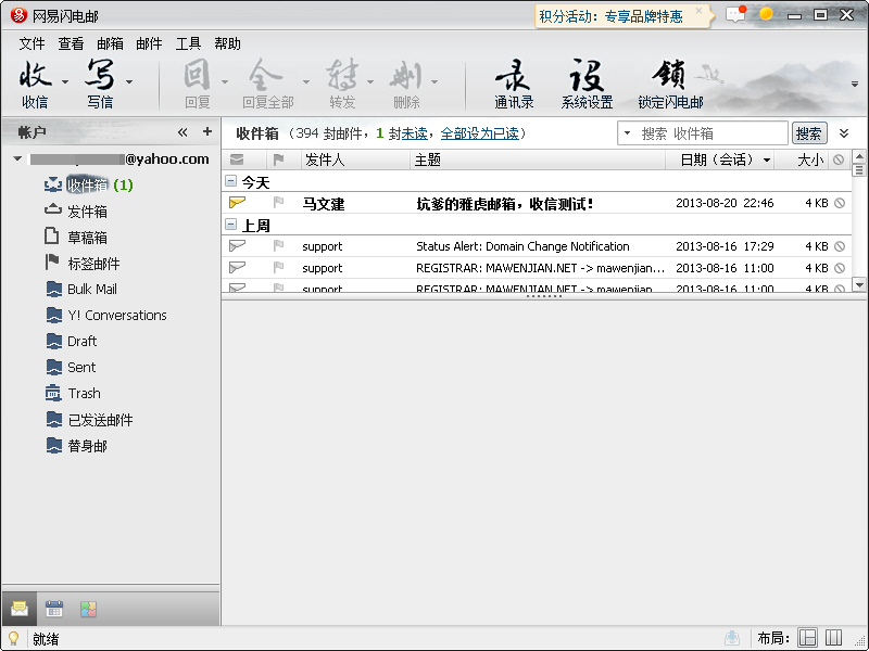 (图)@yahoo.com邮箱客户端收信测试