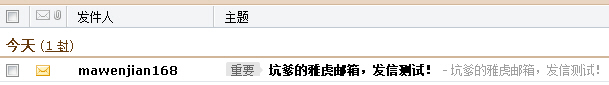 (图)@yahoo.com邮箱客户端发信测试