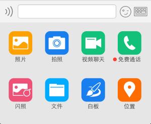手机QQ v4.6内测版