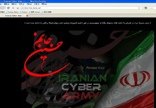 百度域名baidu.com被黑客劫持
