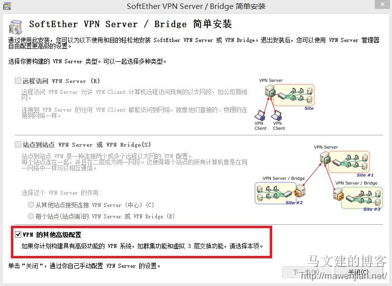 """选择""""VPN的其他高级配置"""""""
