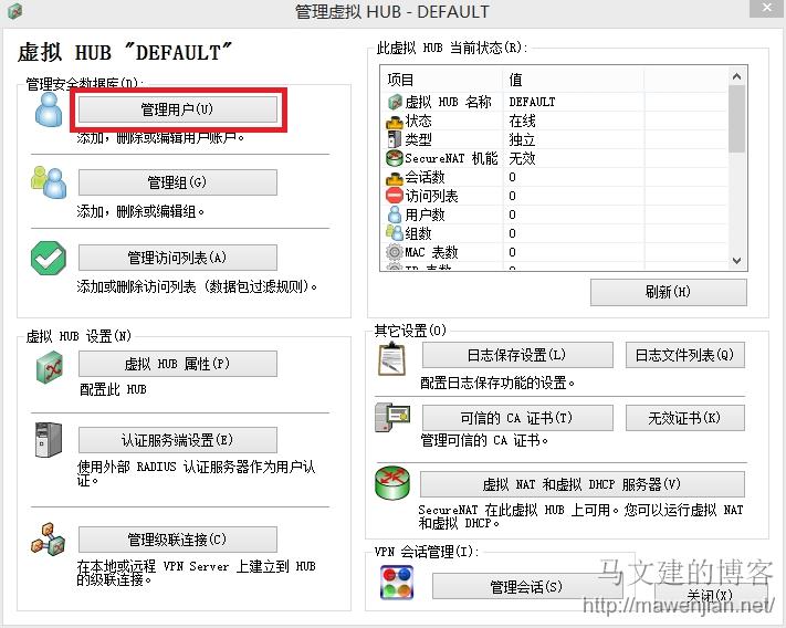 SoftEther VPN添加认证用户(2)
