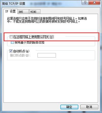 """取消""""在远程网络上使用默认网关"""""""