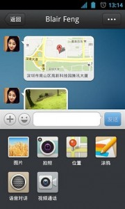 mobile-qq-4.1-version