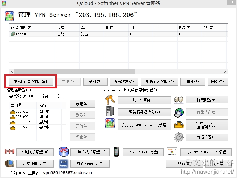 SoftEther VPN添加认证用户(1)