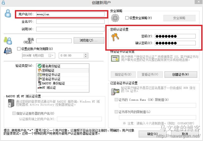 SoftEther VPN添加认证用户(3)