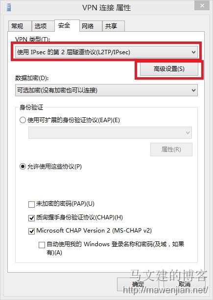 Windows建立VPN连接注意事项